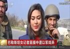巴勒斯坦女记者直播中遭以军调戏