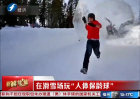 """在滑雪场玩""""人体保龄球"""""""