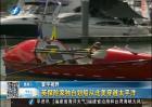 英探险家独自划船从北美穿越太平洋
