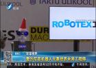 爱沙尼亚机器人大赛培养未来工程师