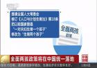 全面两孩政策将在中国统一落地