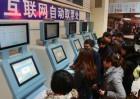 除夕票开售首日发售火车票超900万张