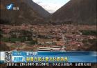 秘鲁兴起土著文化旅游热