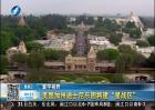 """美国加州迪士尼乐园将建""""星战区"""""""
