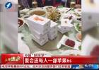 中国好同学聚会送每人一部苹果6S