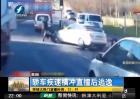 轿车疾速横冲直撞后逃逸