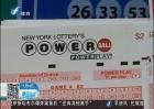 美强力球彩票头奖累计至15亿美元