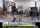 军用机器人 干家务也在行