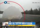路上飞来大冰块 砸毁车子挡风玻璃