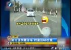 闹市区倒着开车 时速达60公里