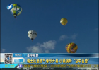 """厄堡热气球节演绎""""空中芭蕾"""""""