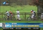 第八届山地自行车战车锦标赛妙趣横生
