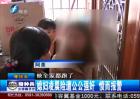 媳妇凌晨险遭公公强奸  愤而报警