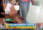 中国女游客在泰国被蛇咬 已获赔回国