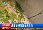修建调水工程 导致房屋破损严重