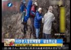 86岁老人破纪录登非洲屋脊