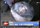 越南天空传巨响 天降不明金属球体
