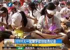 近两万人一起刷牙欲创世界纪录