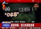 """暗访福州餐厅 警惕""""回收菜""""重回餐桌"""