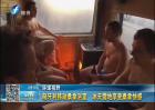 匈牙利移动桑拿浴室 冰天雪地享受桑拿快感