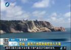 实拍:新西兰地震致峭壁坠入大海