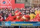 英国伦敦举行大型猴年新春庆典