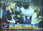 电梯坠层 11人遭遇惊险一幕