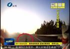 男童横穿高速 被撞不幸身亡