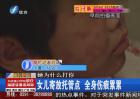 5岁女童疑受托管老师虐待 追踪