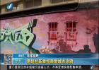 堪培拉新举措鼓励城市涂鸦