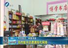 当传统书店遭遇现代网络