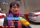福清:住了16年的房子 突遭拍卖
