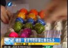 德国复活节扔彩蛋比赛欢乐多