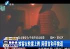 直击福州澡堂女子卖淫违法现象
