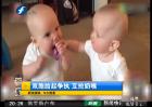 双胞胎起争执 互抢奶嘴