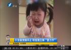 """小女孩哭闹不止 听拍照立伸""""剪刀手"""""""