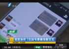 警方破获网上贩号案 专家号被炒上万元