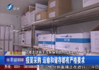 记者走访南平市疾病预防与控制中心