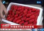 有猫腻的双层包装草莓