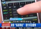 """轻信""""私彩网站"""" 两月被骗12万"""