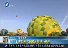 五彩热气球绽放堪培拉天空