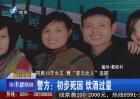"""同居16年女友 竟""""查无此人""""追踪"""