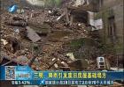 三明:降雨引发废旧房屋基础塌方