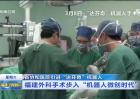"""福建外科手术步入""""机器人微创时代"""""""