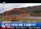 武夷山:挖山填河违建数千平方