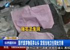 龙岩:乡镇医院乱丢医疗垃圾追踪