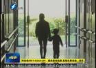 父母被刑拘 5岁女孩无人看护 追踪