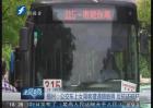 公交车上女乘客遭遇猥亵男 反抗还被打