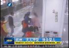 杭州:大人冲突 殃及婴儿