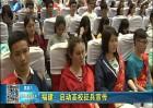 福建:启动高校征兵宣传